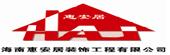 海南惠安居装饰工程有限公司